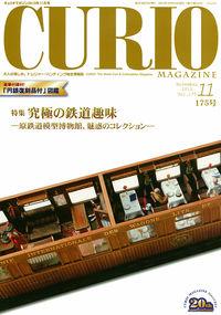特集 究極の鉄道趣味月刊キュリオマガジン175号