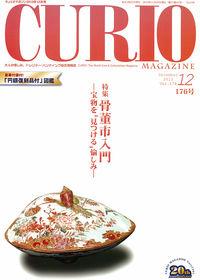 月刊キュリオマガジン176号