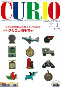 特集 グリコのおもちゃ月刊キュリオマガジン177号