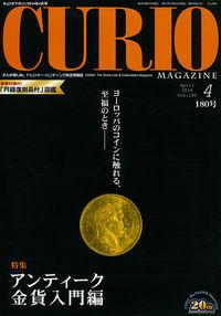 特集 アンティーク金貨入門編月刊キュリオマガジン180号