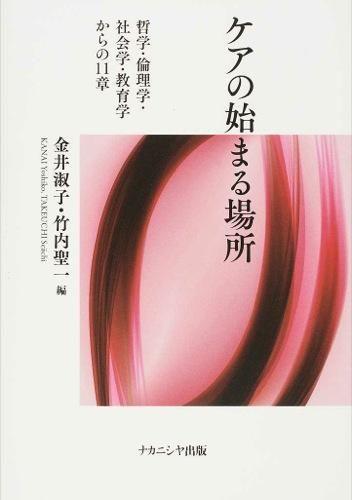 ケアの始まる場所 - ナカニシヤ出版