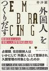 外国人をつくりだす 戦後日本における「密航」と入国管理制度の運用(ナカニシヤ出版)