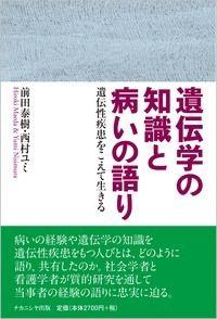 遺伝学の知識と病いの語り 前田 ...
