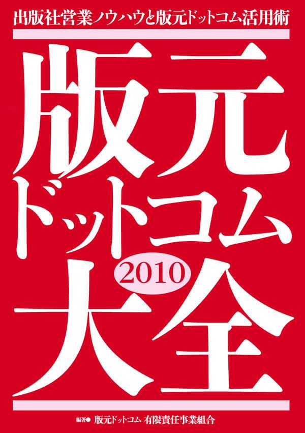 版元ドットコム大全2010 版元ド...
