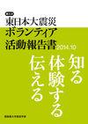 第三次東日本大震災ボランティア活動報告書2014.10