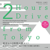 2 Hours Drive from Tokyo