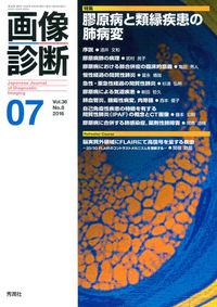 画像診断2016年7月号Vol.36No.8 ()