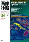 画像診断2017年4月号 Vol.37 No.5