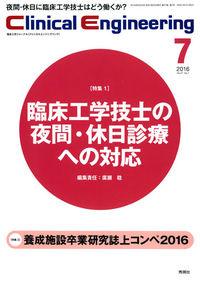 ClinicalE.2016年7月号Vol.27No.7 ()