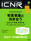 ICNR Vol.4 No.2(Intensive Care Nursing Review)