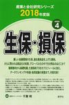 生保・損保(2018年度版 産業と会社研究シリーズ 4)