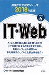 IT・Web(2018年度版 産業と会社研究シリーズ 6)