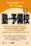 塾・予備校(2018年度版 産業と会社研究シリーズ 9)