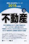 不動産(2018年度版 産業と会社研究シリーズ 10)
