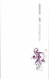 花章―ディヴェルティメント