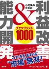 小売業のための利益改善&能力開発チェックリスト1000