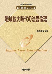 JLF叢書Vol.22 職域拡大時代の法曹倫理