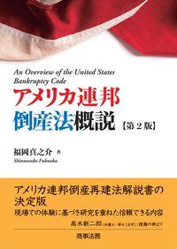 アメリカ連邦倒産法概説〔第2版〕