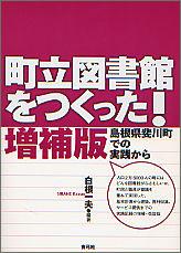 島根県斐川町での実践から町立図書館をつくった!増補版