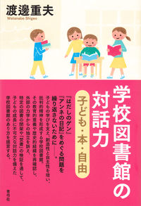 子ども・本・自由学校図書館の対話力
