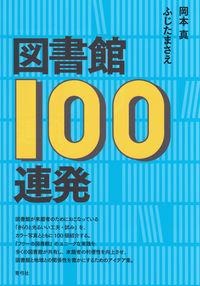 図書館100連発