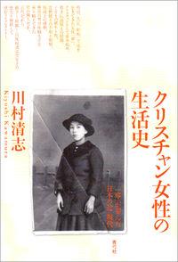 「琴」が歩んだ日本の近・現代クリスチャン女性の生活史