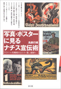 写真・ポスターに見るナチス宣伝術―ワイマール共和国からヒトラー第三帝国へ 書影