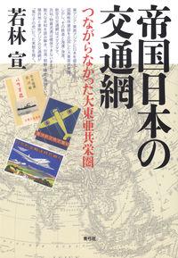 つながらなかった大東亜共栄圏帝国日本の交通網