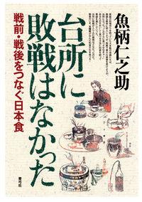 戦前・戦後をつなぐ日本食台所に敗戦はなかった