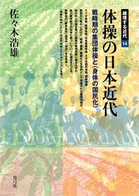 戦時期の集団体操と〈身体の国民化〉体操の日本近代