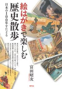 日本の100年をたどる絵はがきで楽しむ歴史散歩