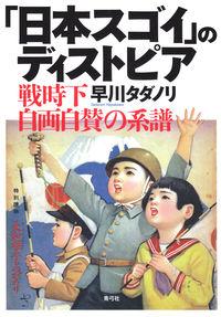 戦時下自画自賛の系譜「日本スゴイ」のディストピア