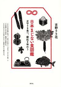 お守りを食べ、縁起を味わう日本まじない食図鑑