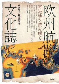 寄港地を読み解く欧州航路の文化誌