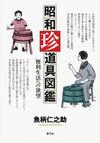 昭和珍道具図鑑