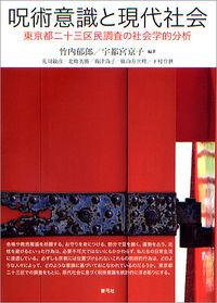 東京都二十三区民調査の社会学的分析呪術意識と現代社会