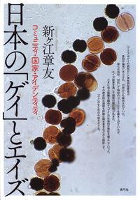 コミュニティ・国家・アイデンティティ日本の「ゲイ」とエイズ