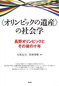長野オリンピックとその後の十年〈オリンピックの遺産〉の社会学