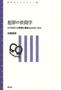 なぜ日本では略奪も暴動もおきないのか犯罪の世間学