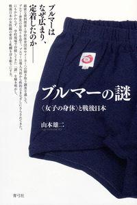 〈女子の身体〉と戦後日本ブルマーの謎