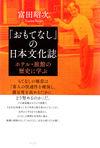 「おもてなし」の日本文化誌