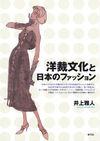 洋裁文化と日本のファッション