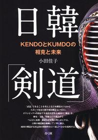 KENDOとKUMDOの相克と未来日韓「剣道」