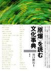 〈原爆〉を読む文化事典 (青弓社)