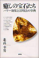 パワー効果と活用法の事典癒しの宝石たち