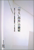 ロラン・バルトと写真の彼方へ『明るい部屋』の秘密