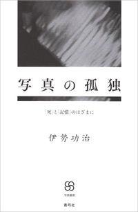 「死」と「記憶」のはざまに写真の孤独