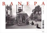 ネパール 邂逅の街BANEPA