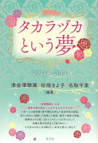 1914―2014タカラヅカという夢