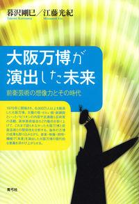 前衛芸術の想像力とその時代大阪万博が演出した未来